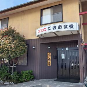 仁古田食堂 デルトラウム